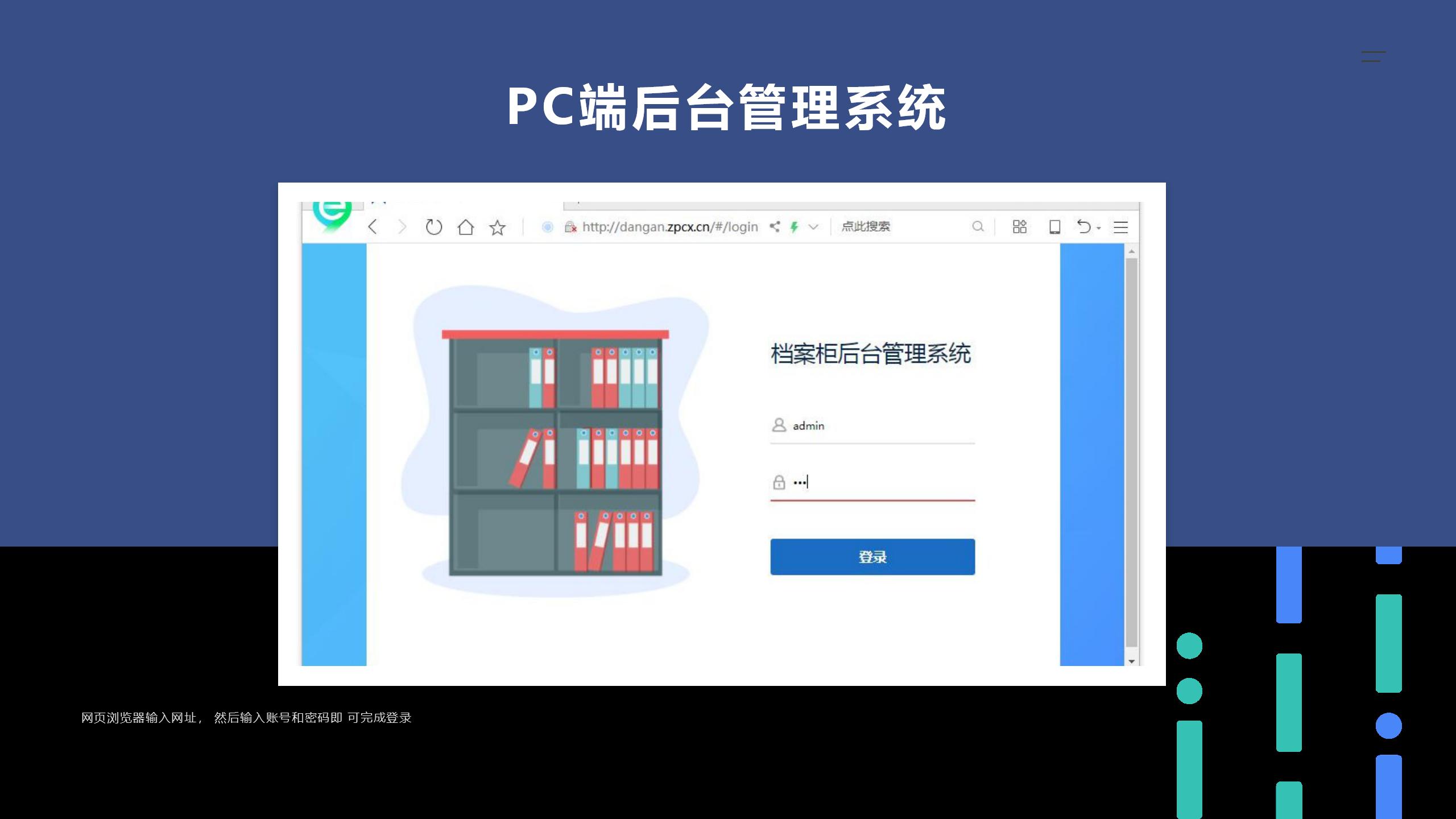 网络终端机_CICM RFID档案柜管理系统 - 北京国芯智科科技发展有限公司